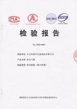富宇五金89系列防火认证报告
