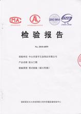 富宇五金26系列防火认证报告