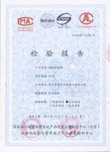 指纹密码锁防盗证书