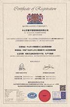ISO9001:2015质量管理体系中文认证