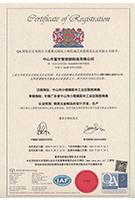 国际质量体系认证ISO9001:2015