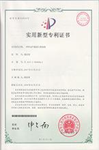 一种传动平稳的门锁面板实用新型专利证书