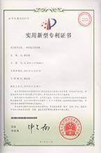 一种拼接式锁面板实用新型专利证书