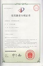 一种新型模块电子锁实用新型专利证书