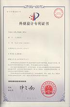 锁面板(简约)外观设计专利证书