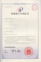 锁面板(欧式)外观设计专利证书