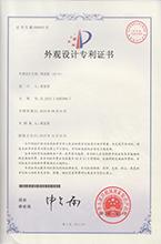 锁面板(26-N)外观设计专利证书