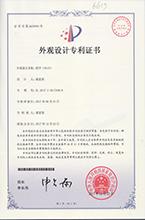 把手(6615)外观设计专利证书