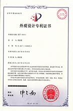 把手(6613)外观设计专利证书